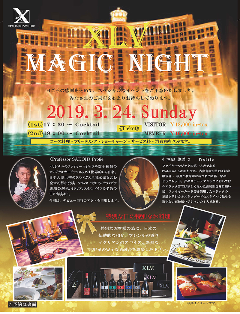 2019年3月24日MAGIC NIGHT